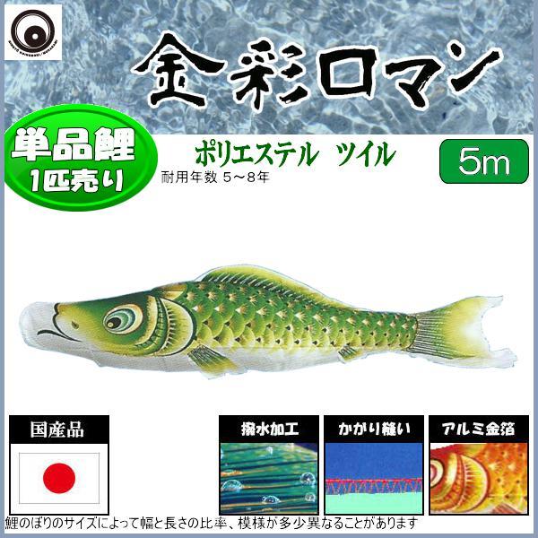 鯉のぼり 村上鯉 こいのぼり単品 金彩ロマン 撥水加工 緑鯉 5m 139624010