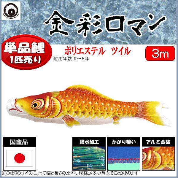 鯉のぼり 村上鯉 こいのぼり単品 金彩ロマン 撥水加工 赤鯉 3m 139624018