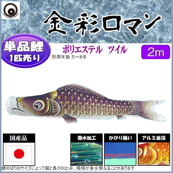鯉のぼり 村上鯉 こいのぼり単品 金彩ロマン 撥水加工 紫鯉 2m 139624026