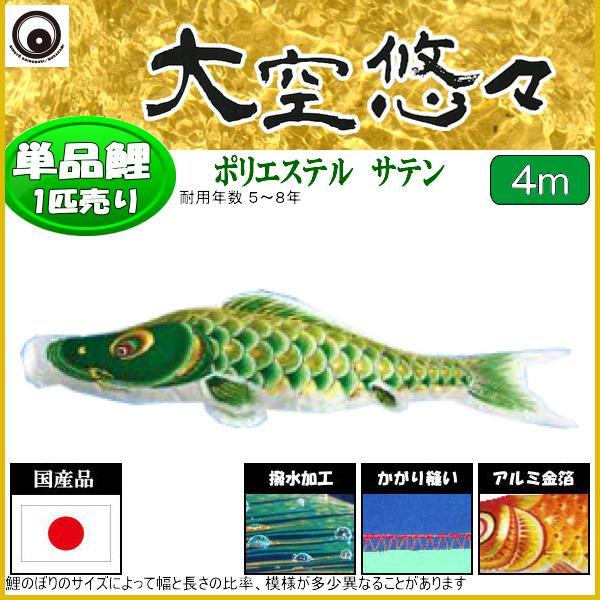 鯉のぼり 村上鯉 こいのぼり単品 大空悠々 撥水加工 緑鯉 4m 139624053