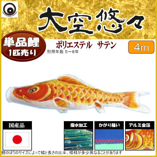 鯉のぼり 村上鯉 こいのぼり単品 大空悠々 撥水加工 橙鯉 4m 139624054