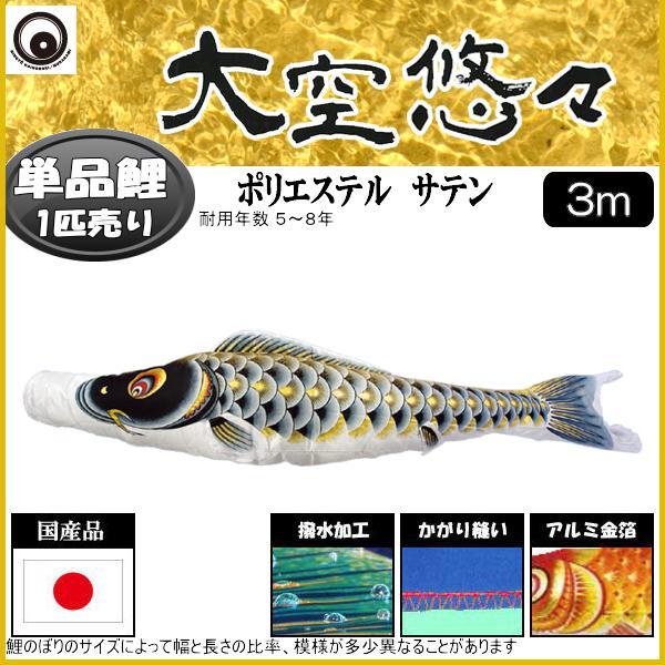 鯉のぼり 村上鯉 こいのぼり単品 大空悠々 撥水加工 黒鯉 3m 139624055