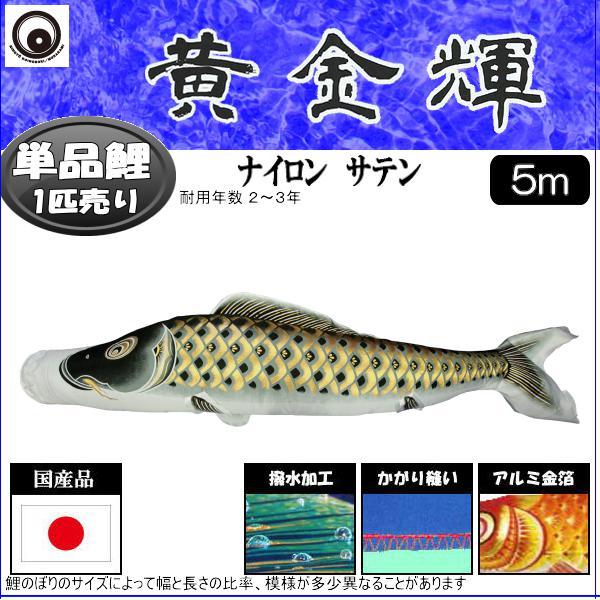 鯉のぼり 村上鯉 こいのぼり単品 黄金輝 撥水加工 黒鯉 5m 139624082