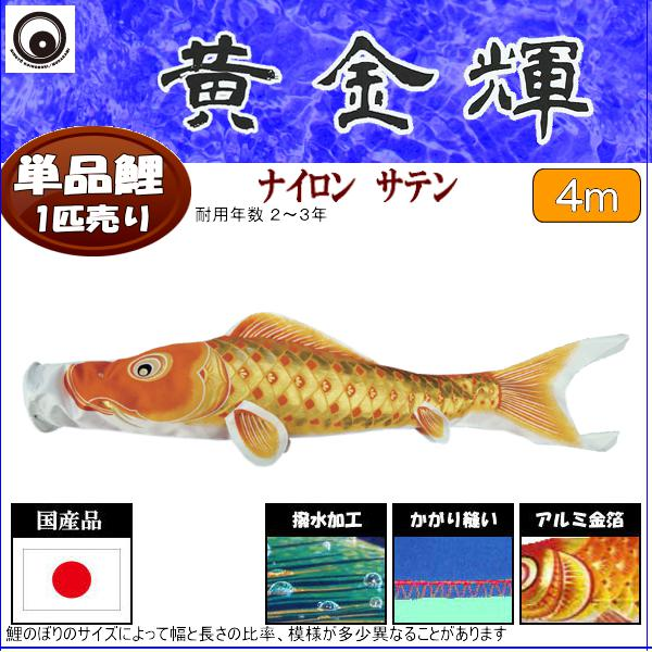 鯉のぼり 村上鯉 こいのぼり単品 黄金輝 撥水加工 橙鯉 4m 139624090