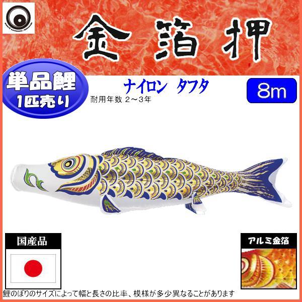 鯉のぼり 村上鯉 こいのぼり単品 金箔押 青鯉 8m 139624152