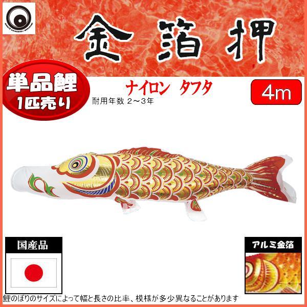 鯉のぼり 村上鯉 こいのぼり単品 金箔押 赤鯉 4m 139624173