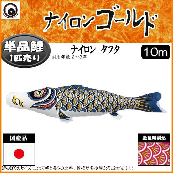 鯉のぼり 村上鯉 こいのぼり単品 ナイロンゴールド 黒鯉 10m 139624197
