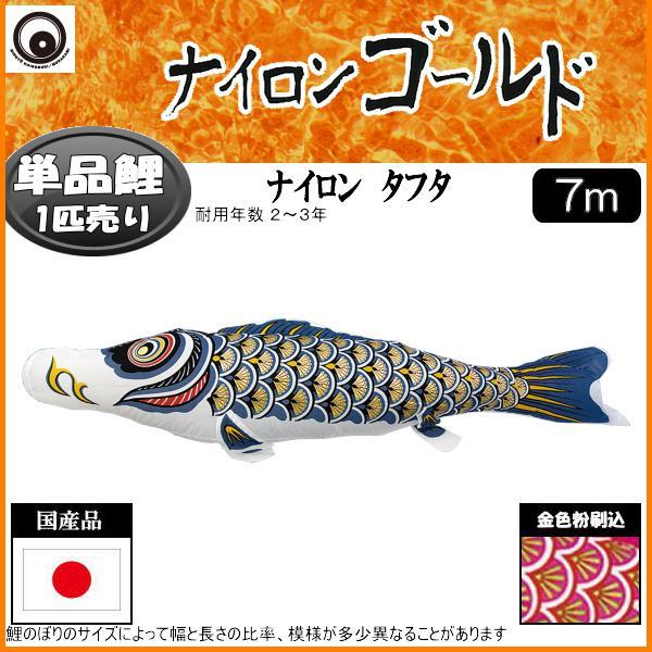 鯉のぼり 村上鯉 こいのぼり単品 ナイロンゴールド 黒鯉 7m 139624205