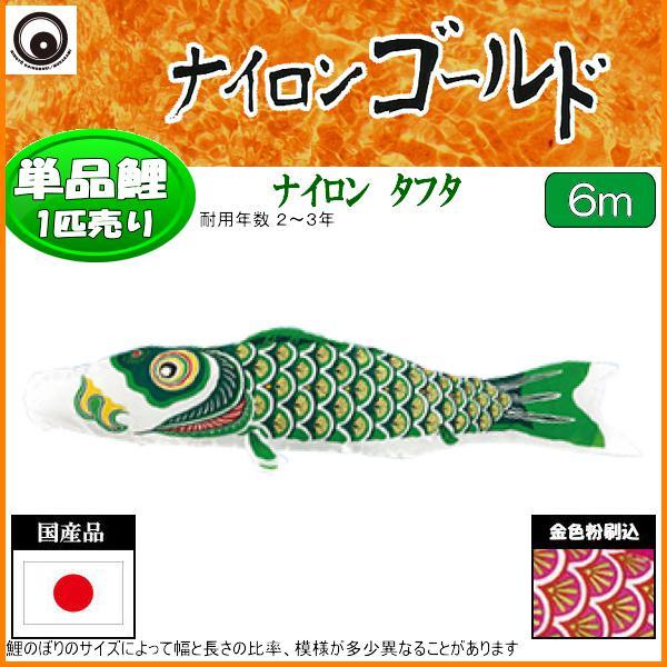 鯉のぼり 村上鯉 こいのぼり単品 ナイロンゴールド 緑鯉 6m 139624214