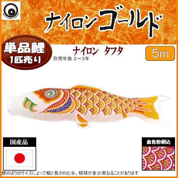 鯉のぼり 村上鯉 こいのぼり単品 ナイロンゴールド 橙鯉 5m 139624221