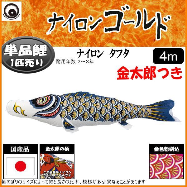 鯉のぼり 村上鯉 こいのぼり単品 ナイロンゴールド 金太郎付き黒鯉 4m 139624222