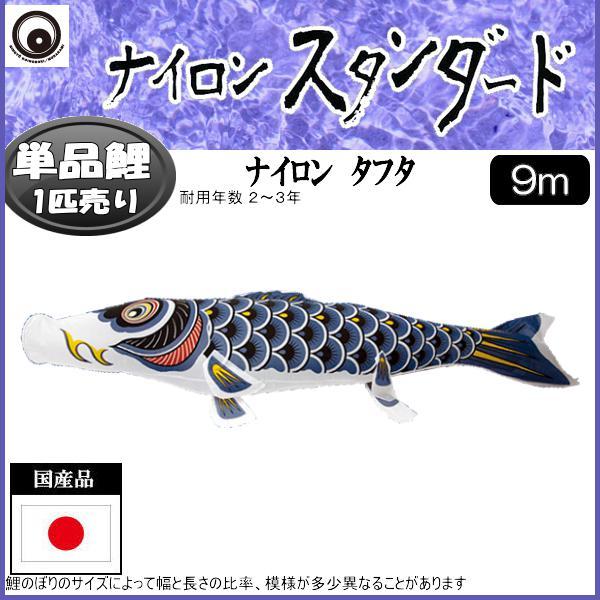 鯉のぼり 村上鯉 こいのぼり単品 ナイロンスタンダード 黒鯉 9m 139624256