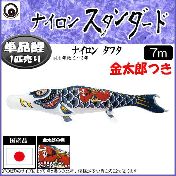 鯉のぼり 村上鯉 こいのぼり単品 ナイロンスタンダード 金太郎付き黒鯉 7m 139624262
