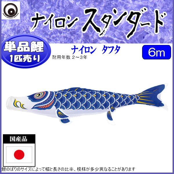 鯉のぼり 村上鯉 こいのぼり単品 ナイロンスタンダード 青鯉 6m 139624271