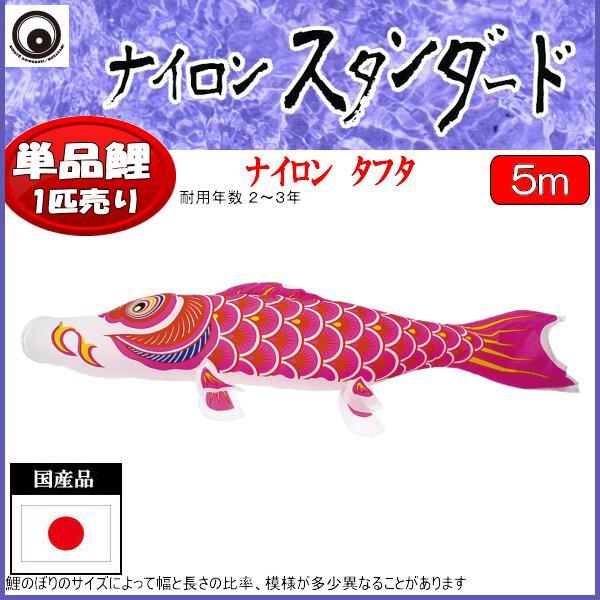 鯉のぼり 村上鯉 こいのぼり単品 ナイロンスタンダード 赤鯉 5m 139624276