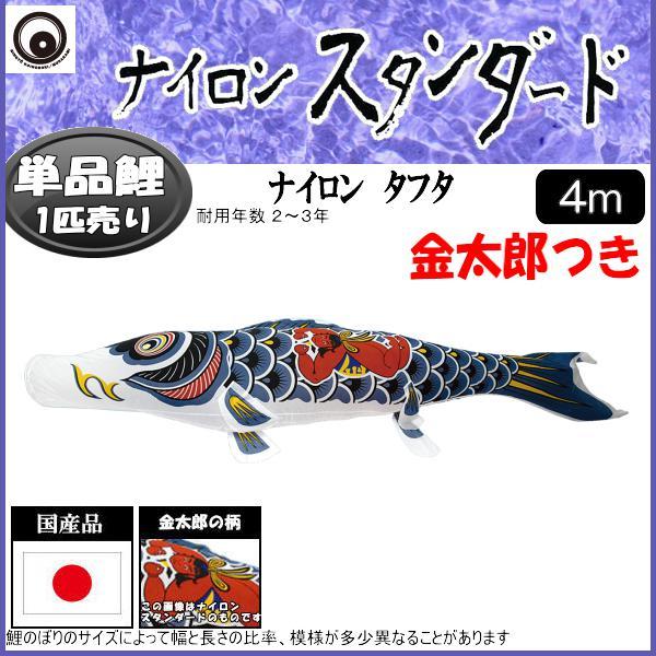 鯉のぼり 村上鯉 こいのぼり単品 ナイロンスタンダード 金太郎付き黒鯉 4m 139624280