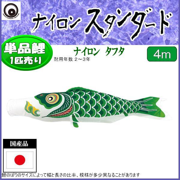 鯉のぼり 村上鯉 こいのぼり単品 ナイロンスタンダード 緑鯉 4m 139624284