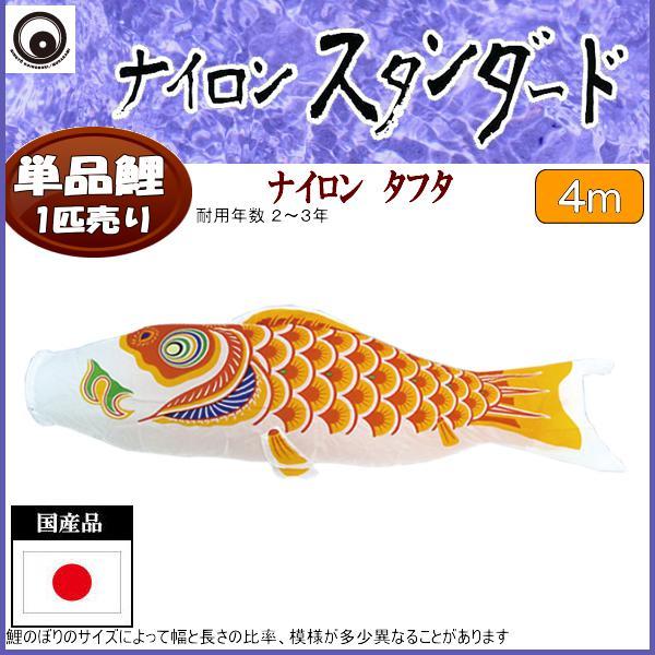 鯉のぼり 村上鯉 こいのぼり単品 ナイロンスタンダード 橙鯉 4m 139624285