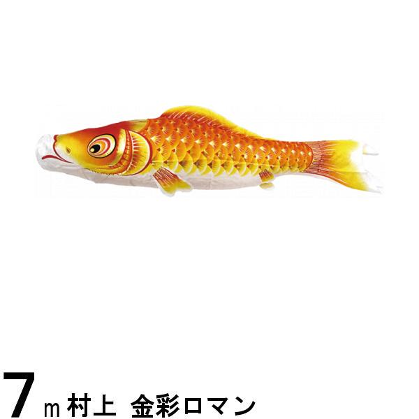 鯉のぼり 村上鯉 こいのぼり単品 金彩ロマン 撥水加工 赤鯉 7m 139624003