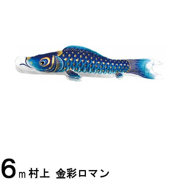 鯉のぼり 村上鯉 こいのぼり単品 金彩ロマン 撥水加工 青鯉 6m 139624006