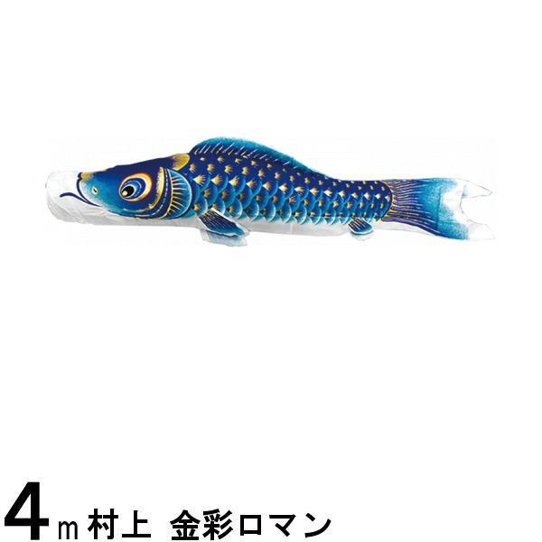 鯉のぼり 村上鯉 こいのぼり単品 金彩ロマン 撥水加工 青鯉 4m 139624014
