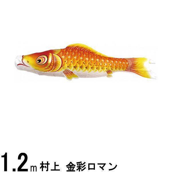 鯉のぼり 村上鯉 こいのぼり単品 金彩ロマン 撥水加工 赤鯉 1.2m 139624032