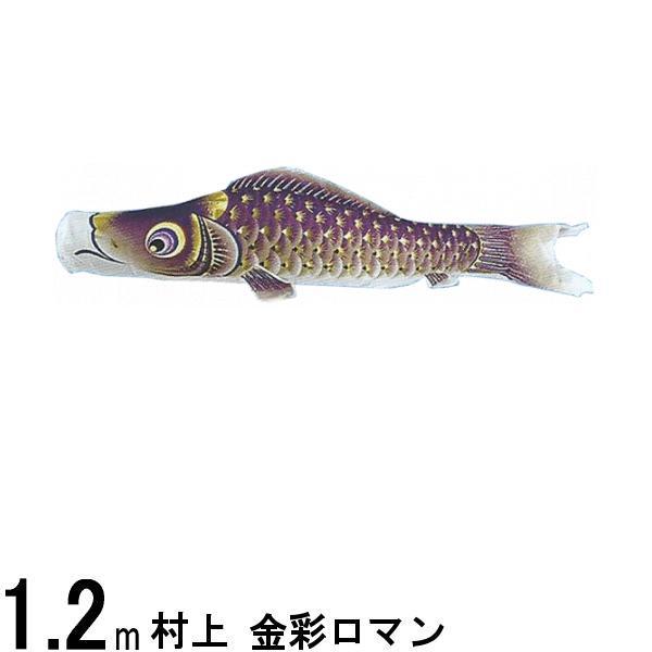 鯉のぼり 村上鯉 こいのぼり単品 金彩ロマン 撥水加工 紫鯉 1.2m 139624035