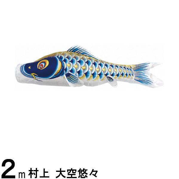 鯉のぼり 村上鯉 こいのぼり単品 大空悠々 撥水加工 青鯉 2m 139624062