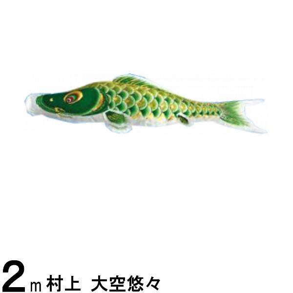 鯉のぼり 村上鯉 こいのぼり単品 大空悠々 撥水加工 緑鯉 2m 139624063