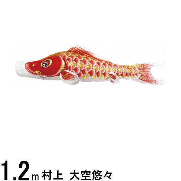 鯉のぼり 村上鯉 こいのぼり単品 大空悠々 撥水加工 赤鯉 1.2m 139624070