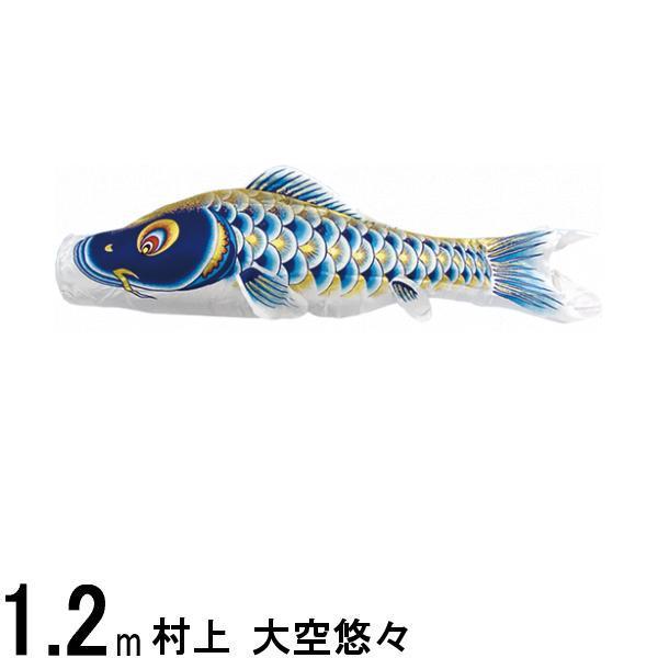 鯉のぼり 村上鯉 こいのぼり単品 大空悠々 撥水加工 青鯉 1.2m 139624071