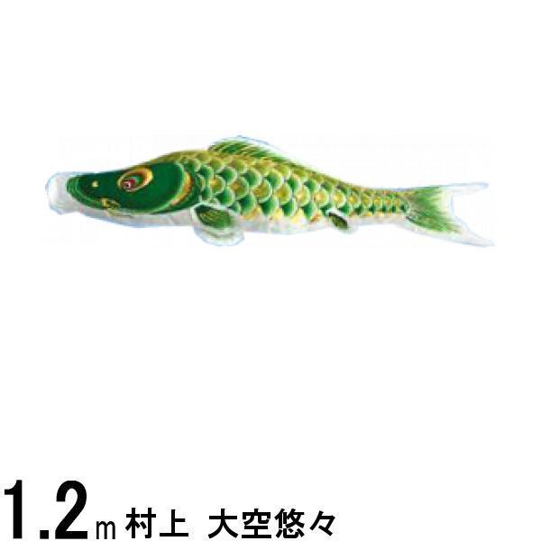 鯉のぼり 村上鯉 こいのぼり単品 大空悠々 撥水加工 緑鯉 1.2m 139624072