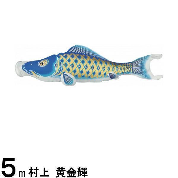 鯉のぼり 村上鯉 こいのぼり単品 黄金輝 撥水加工 青鯉 5m 139624084