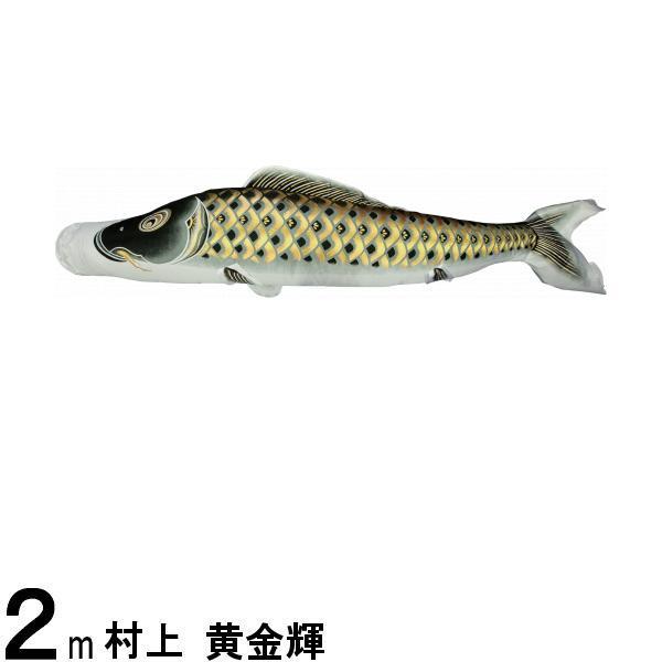 鯉のぼり 村上鯉 こいのぼり単品 黄金輝 撥水加工 黒鯉 2m 139624096