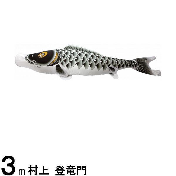 鯉のぼり 村上鯉 こいのぼり単品 登竜門 黒鯉 3m 139624121