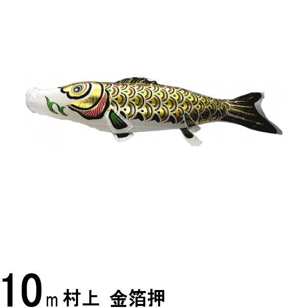 鯉のぼり 村上鯉 こいのぼり単品 金箔押 特価品コーナー☆ 139624146 10m 黒鯉 在庫一掃
