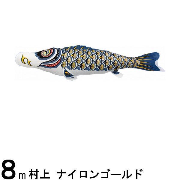 卓越 鯉のぼり 村上鯉 こいのぼり単品 品質検査済 ナイロンゴールド 金太郎付き黒鯉 8m 139624200