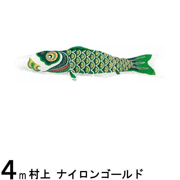 鯉のぼり 村上鯉 こいのぼり単品 ナイロンゴールド 緑鯉 4m 139624226