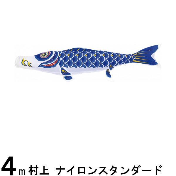 鯉のぼり 村上鯉 こいのぼり単品 ナイロンスタンダード 青鯉 4m 139624283