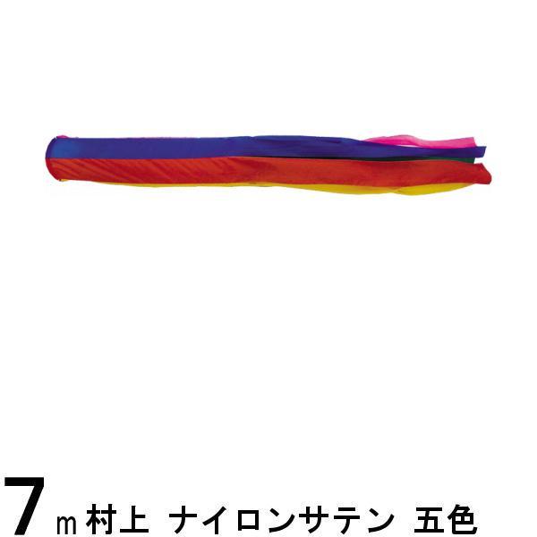 鯉のぼり 村上鯉 吹流し単品 五色 スーパーサテン 7m 139624755