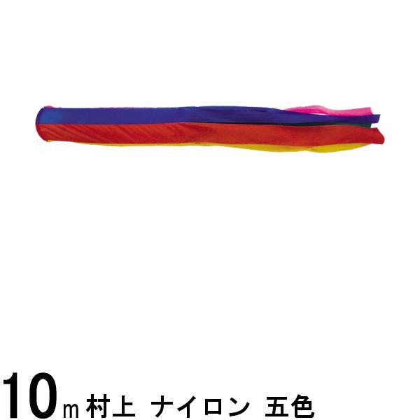 鯉のぼり 村上鯉 吹流し単品 五色 ナイロン 10m 139624763