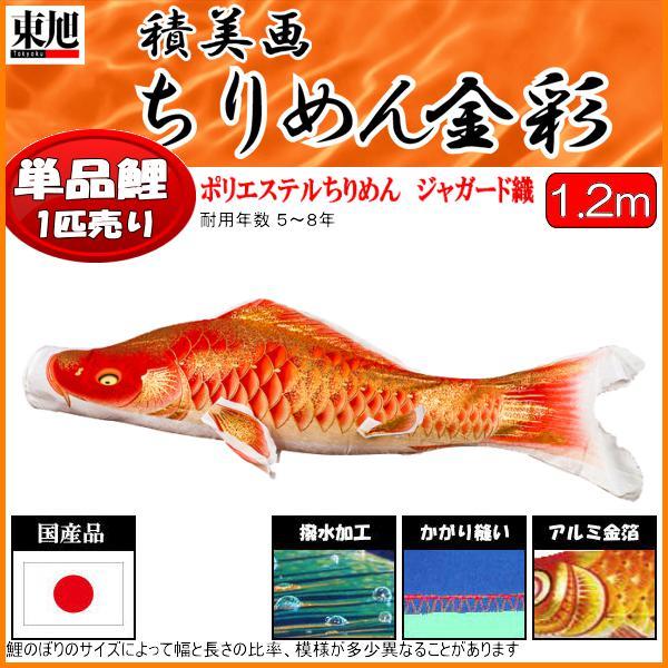 鯉のぼり 東旭鯉 こいのぼり単品 積美画ちりめん金彩 撥水加工 赤鯉 1.2m 139563009