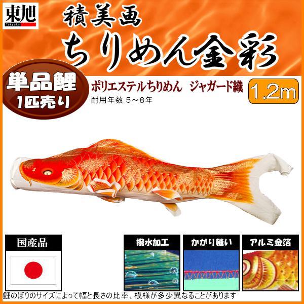 鯉のぼり 東旭鯉 こいのぼり単品 積美画ちりめん金彩 撥水加工 橙鯉 1.2m 139563012