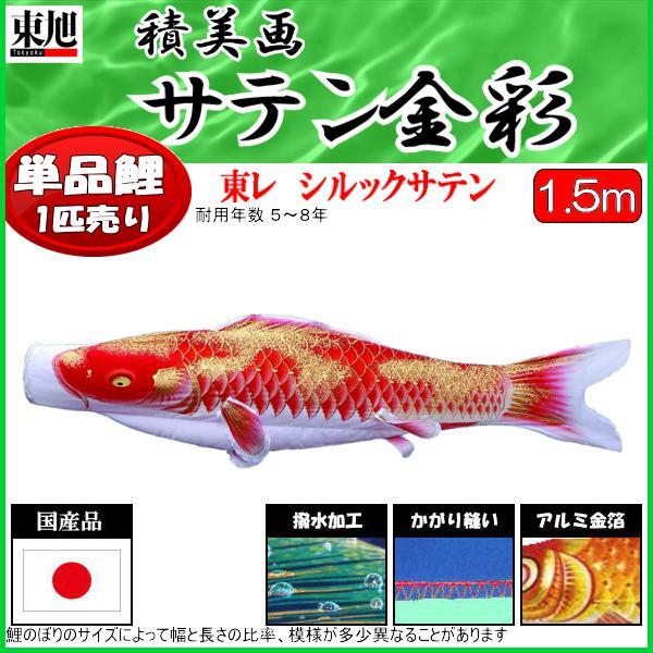 鯉のぼり 東旭鯉 こいのぼり単品 積美画サテン金彩 撥水加工 赤鯉 1.5m 139563037