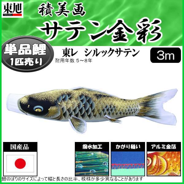 鯉のぼり 東旭鯉 こいのぼり単品 積美画サテン金彩 撥水加工 黒鯉 3m 139563046