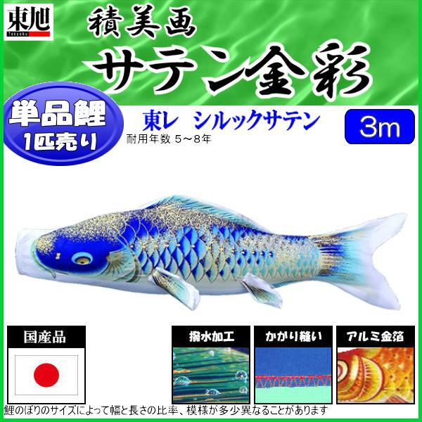 鯉のぼり 東旭鯉 こいのぼり単品 積美画サテン金彩 撥水加工 青鯉 3m 139563048