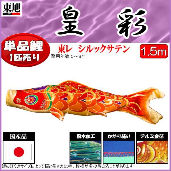 鯉のぼり 東旭鯉 こいのぼり単品 皇彩 撥水加工 赤鯉 1.5m 139563070