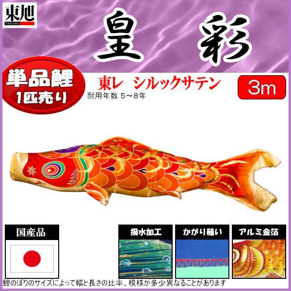 鯉のぼり 東旭鯉 こいのぼり単品 皇彩 撥水加工 赤鯉 3m 139563080