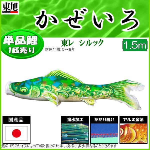鯉のぼり 東旭鯉 こいのぼり単品 かぜいろ 撥水加工 緑鯉 1.5m 139563100