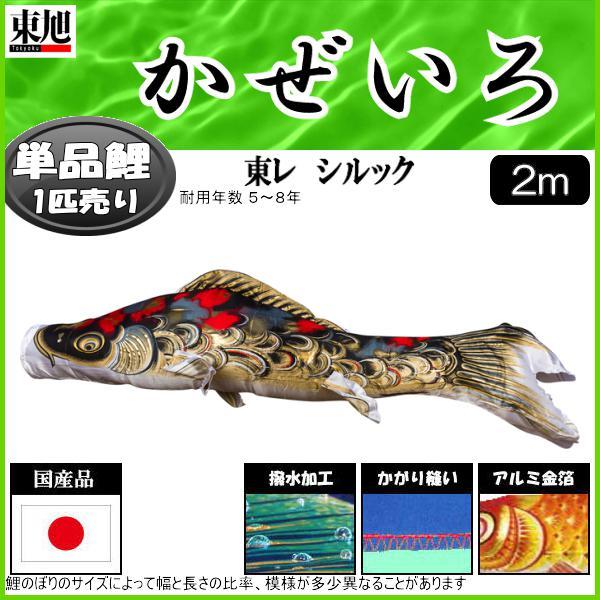 鯉のぼり 東旭鯉 こいのぼり単品 かぜいろ 撥水加工 黒鯉 2m 139563102